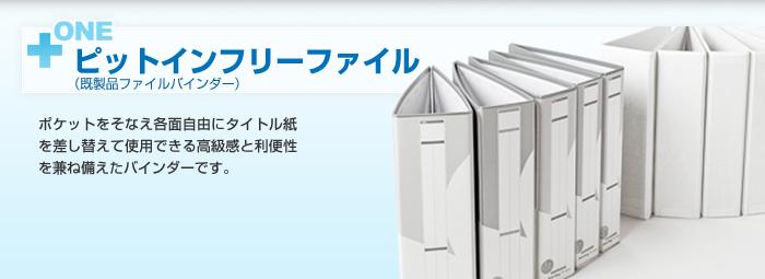 【ピットインフリーファイル】ポケットをそなえ各面自由にタイトル紙を差し替えて使用できる高級感と利便性を兼ね備えたバインダーです。