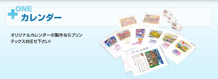 【カレンダー】工場直出しのオリジナルカレンダーをリーズナブルな料金でお届けしています。玉組のデザイン制作もおまかせください。