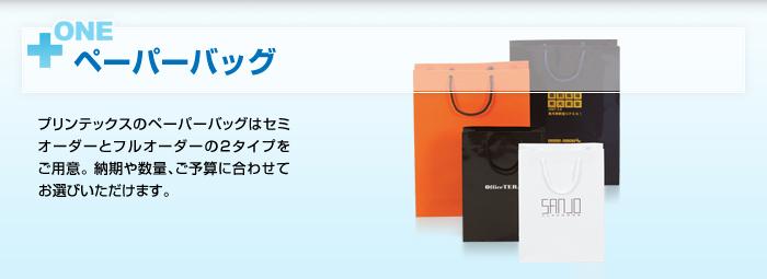 【ペーパーバッグ】プリンテックスではペーパーバッグ(紙袋)・ビニールバッグも専門に行なっております。 小口のお客様からでもご利用でき、さらに弊社でのデザイン制作も可能です。