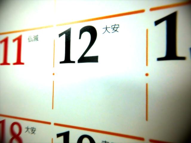 カレンダー 2014 大安カレンダー : なぜ?「六曜」記載カレンダー ...