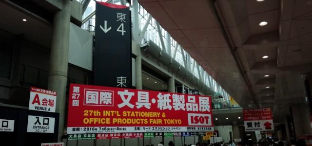 文具・紙製品展 ISOTに行ってきました。