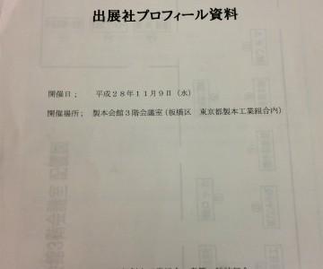 製本・加工技術プレゼン会に参加してきました。