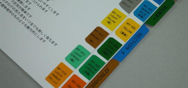 ファイル作製と一緒にカラーインデックスも作ります