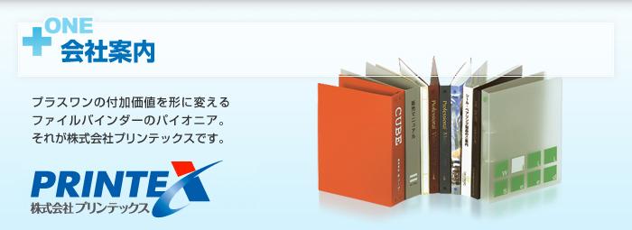 【会社案内】プラスワンの付加価値を形に変えるファイルバインダーのパイオニア。それが株式会社プリンテックスです。