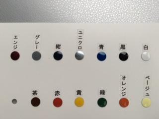 リベットの色・いろいろあります。