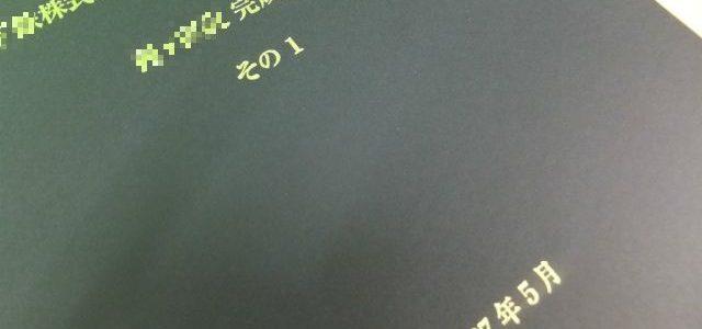 黒表紙の工事完成図書バインダーお作りします。