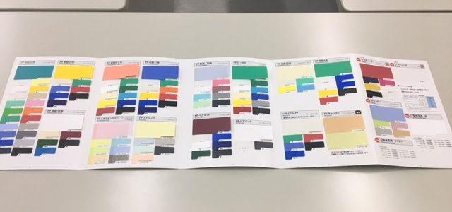 最新版サンプル帳が届きました!