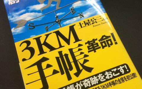 3KM手帳のつくり方がわかる本・・・それは【3KM手帳革命】