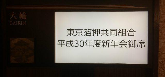 東京箔押協同組合新年会に参加をしてきました。