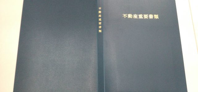 PP素材の不動産重要書類入れのご案内です。