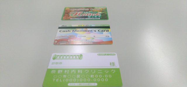 オリジナルのカード(診察券、メンバーズカード)をつくりませんか!