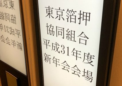 平成最後の東京箔押協同組合新年会に参加させていただきました。