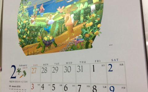 2月の初めもスーパークリスタルカレンダー!