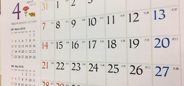 スクールカレンダーって御存知ですか?