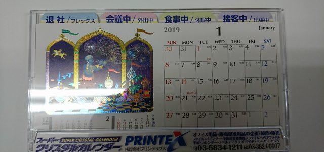 オリジナルカレンダーをお勧めします
