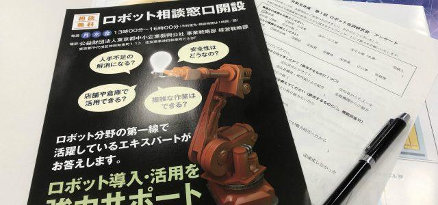 ロボット合同研究会に参加させていただきました。