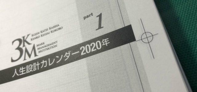 3KM手帳2020 動き出しております!