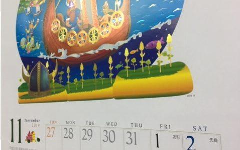 繁忙期だって月の始めはスーパークリスタルカレンダーです!