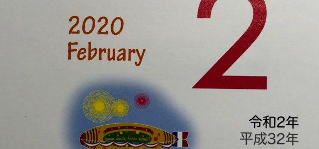 2月のスタートはやっぱりスーパークリスタルカレンダーから