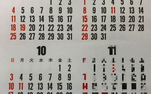 2021年カレンダーのお休みどうする?について