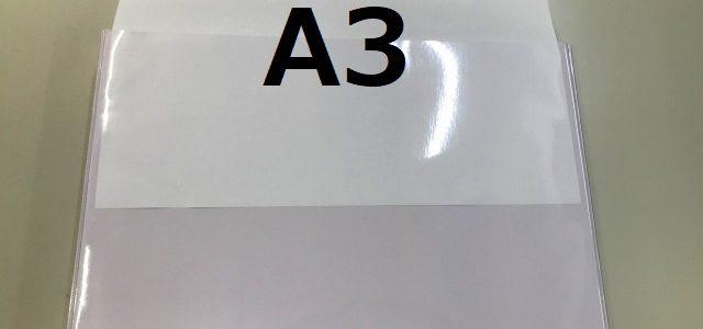 A3表紙差し替えのバインダー製作出来ます。