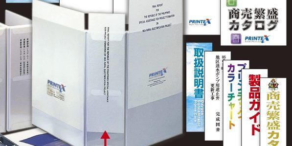すぐに納品可能な既製品の白いファイルあります。