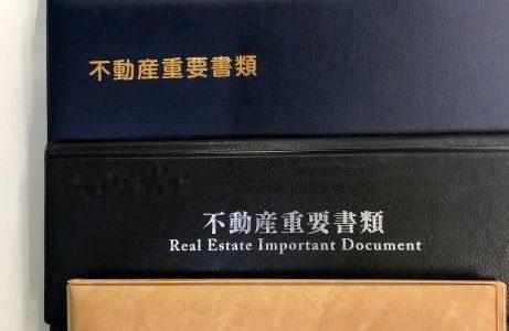 不動産重要書類入れが得意です。