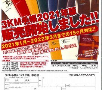 3KM手帳2021年版好評販売中!