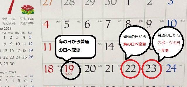 2021年の祝日が変更になりましたのご存じですか?