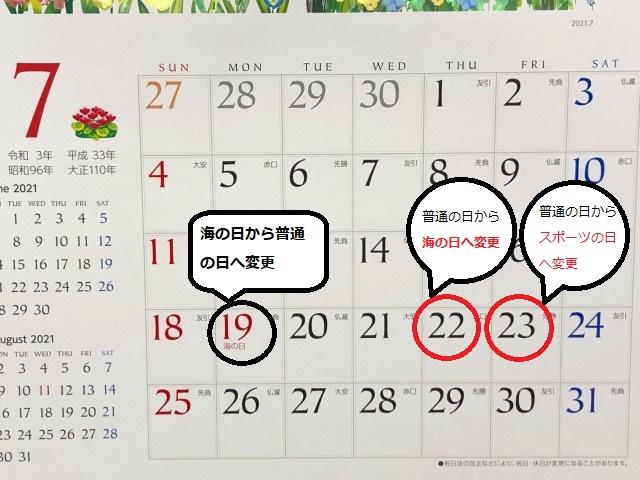 変更 2021 祝日
