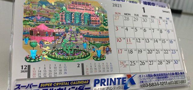 2021年の初めもスーパークリスタルカレンダーです!