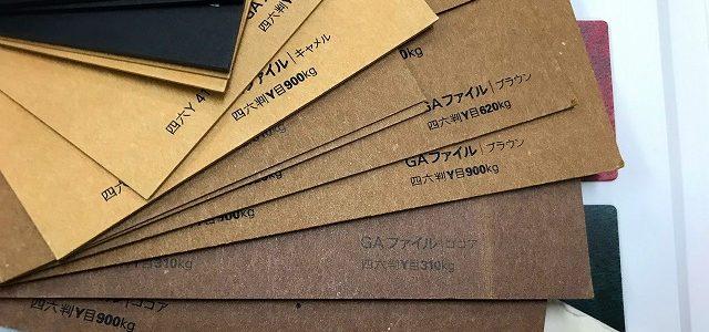 渋めの厚紙ファイルをご希望のお客様へ是非