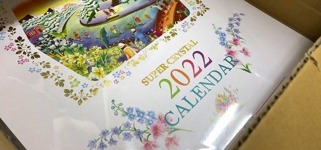 2022年版スーパークリスタルカレンダー初披露!!
