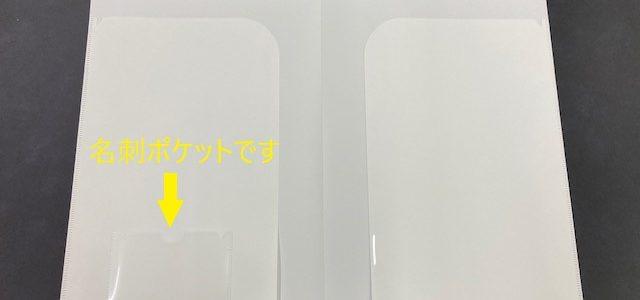 白いタトウ型クリアファイルです!