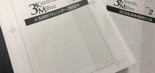3KM手帳2022年版の製作が進んでいます。