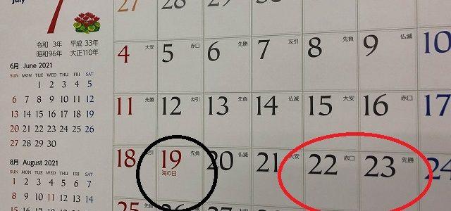 7月のお休みはカレンダーに騙されないでください。