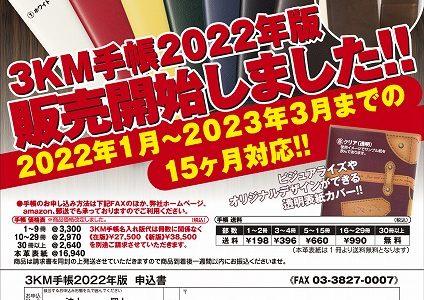3KM手帳2022年版販売開始します!