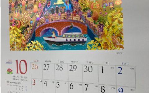10月の初めもスーパークリスタルカレンダーです!
